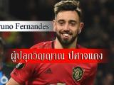Bruno-Fernandes-head