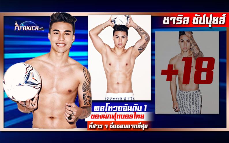 ชาริล ชับปุยส์ หนุ่มนักฟุตบอล สุด Hot ของเมืองไทย