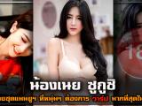 header-noey sai_sukusi
