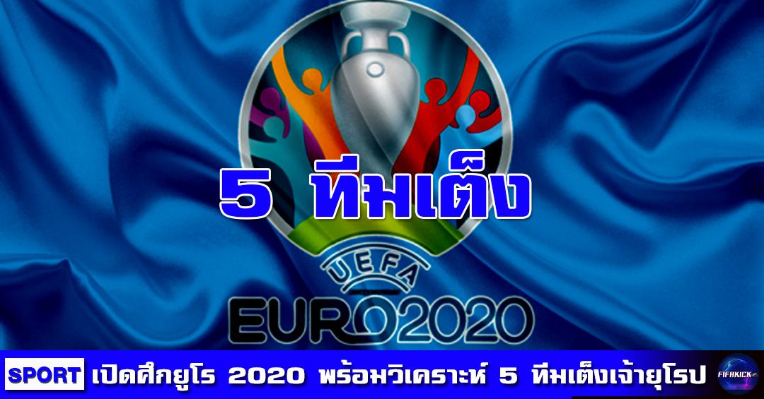 เปิดศึกยูโร 2020 พร้อมวิเคราะห์เจาะลึก 5 ทีมเต็งเจ้ายุโรป